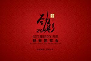 河北润江集团2014年工作总结暨新春团拜会隆重举行