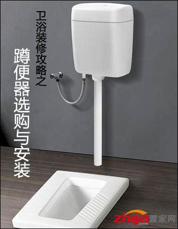卫浴蹲便器选购技巧及安装常识全攻略