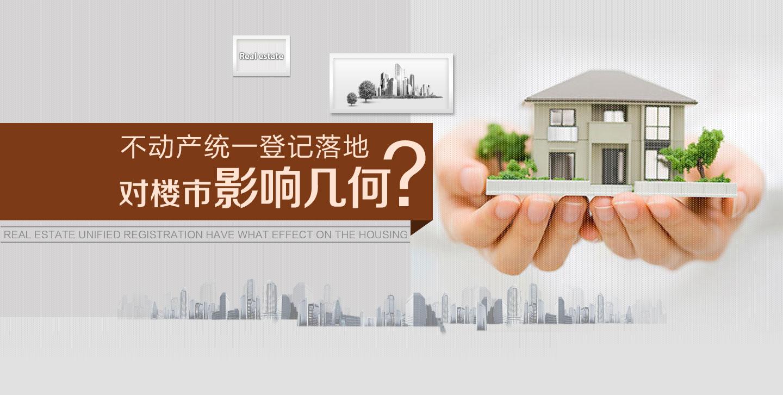 不动产统一登记落地 对楼市影响几何?