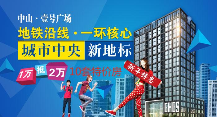中山壹号广场 城市中央新地标 限时特惠10套特价房