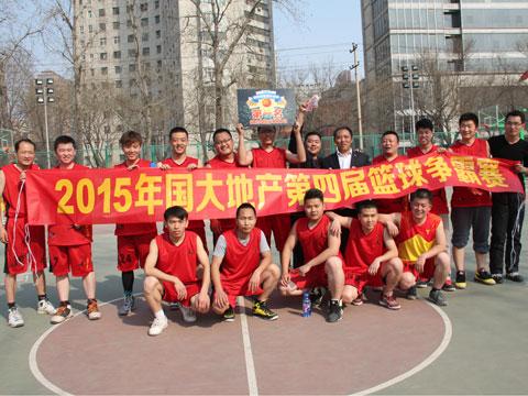 国大地产第四届篮球争霸赛圆满结束