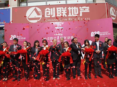 创联地产一周年庆典暨创联中国上线仪式隆重举行