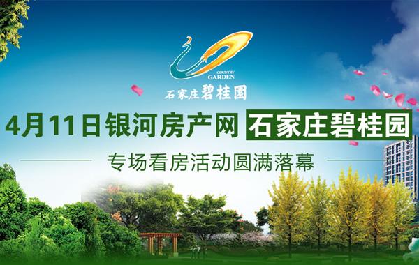 4月11日银河房产网石家庄碧桂园专场看房活动圆满落幕