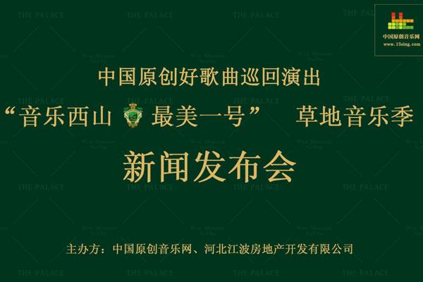 """""""音乐西山 最美一号""""5.1草地音乐季新闻发布会隆重召开"""