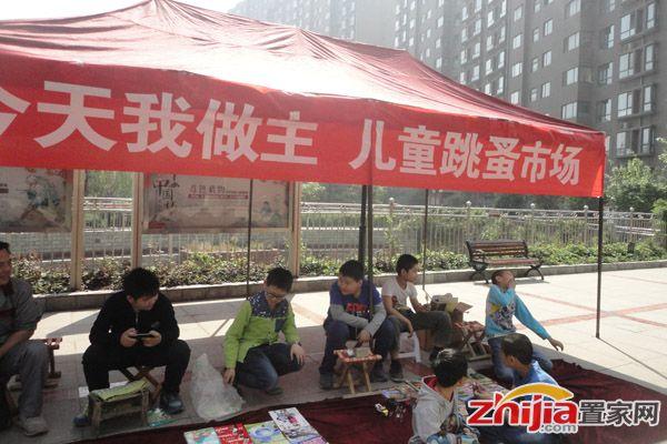 儿童跳蚤市场活动