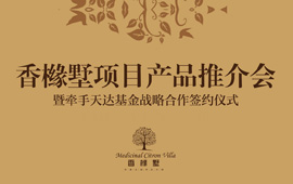 香橼墅项目产品推介会暨牵手天达基金战略合作签约仪式隆重举行