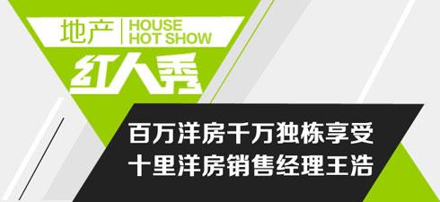 100万的十里洋房 1000万独栋别墅的尺度享受  专访十里洋房销售经理王浩