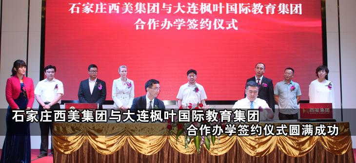 西美集团签约大连枫叶教育