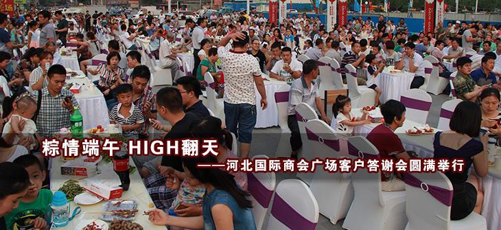 河北国际商会广场客户答谢会圆满举行