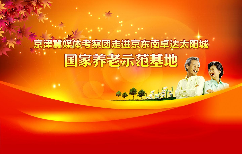 京津冀媒体考察团走进京东南卓达太阳城国家养老示范基地