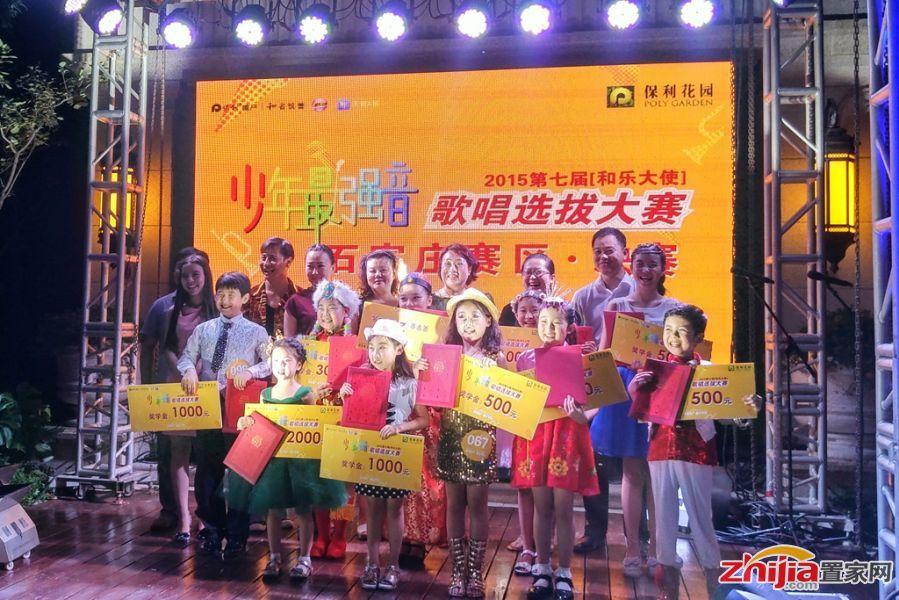第七届保利和乐中国大使石家庄赛区决赛精彩落幕
