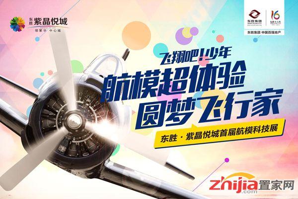 航模超体验 圆梦飞行家 东胜·紫晶悦城首届航模科技展即将开启