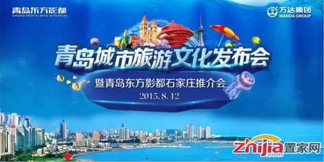 8月12日青岛东方影都石家庄站推介会成功举办