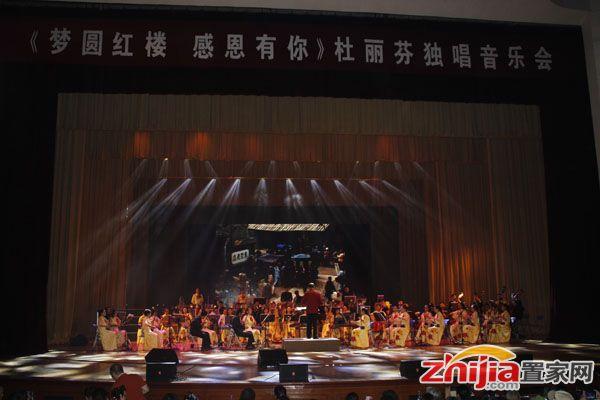 民乐合奏红楼梦序曲-梦圆红楼感恩有你杜丽芬独唱演唱会圆满成功 2