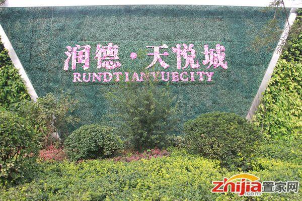 润德天悦城喜获土地证 B区3#、5#楼准现房在售