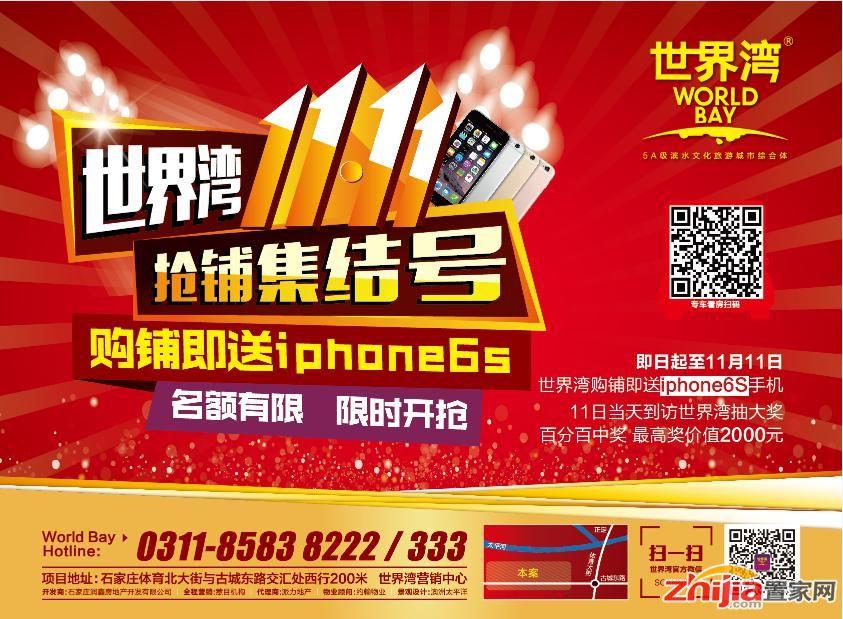 世界湾双11购铺即送iphone6S 名额有限 限时开抢