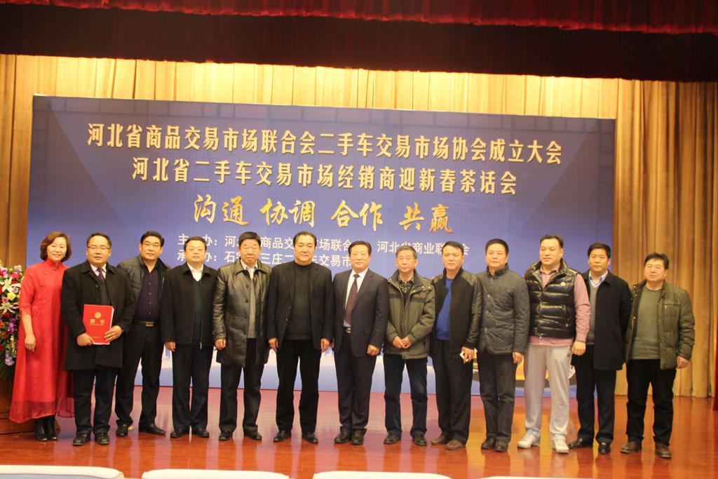 河北省二手车市场协会成立大会暨经销商迎新春茶话会成功召开
