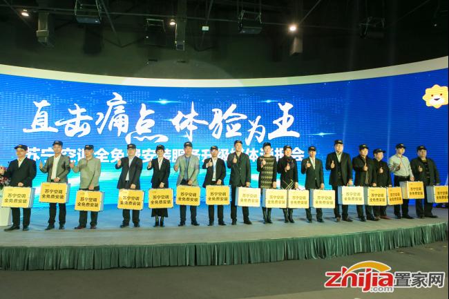 苏宁推全国首个空调安装服务全免项目