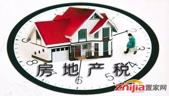 真的要来了!财政部长称义无反顾推房地产税