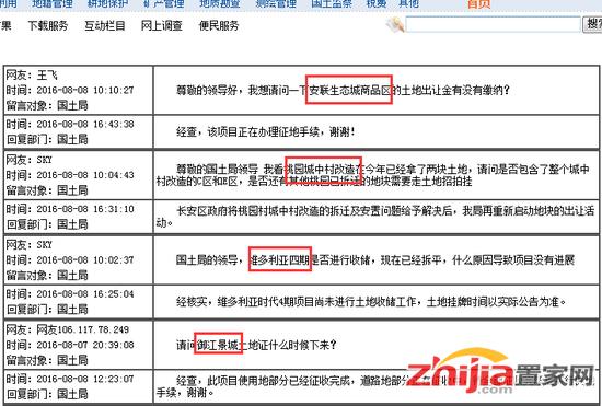 8月国土局权威回复 7项目曝土地新进展
