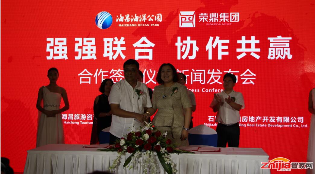 海昌海洋公园控股集团—上海海昌旅游咨询有限公司