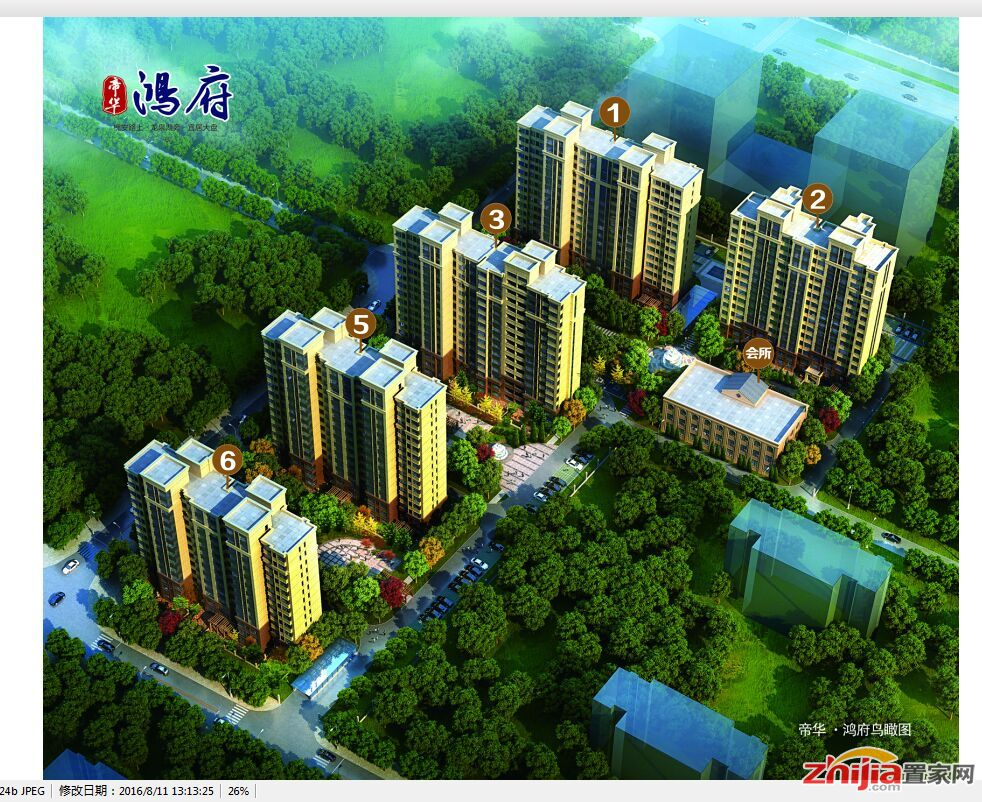 帝华鸿府成功取得《建设用地规划许可证》