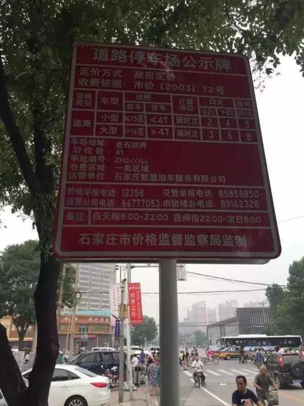 石家庄再添44个公共停车场,2556个停车位,放心停不贴条!