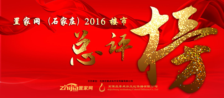 置家网(石家庄)2016楼市总评榜