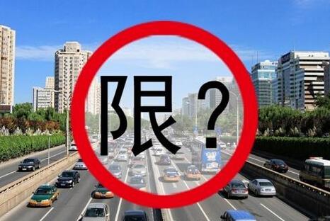 春节假期,河北各地如何限行?春节哪里最堵?看了就知道!