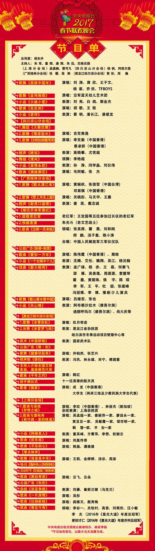 《2017年春节联欢晚会》节目单