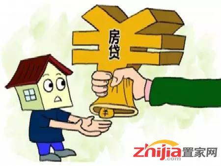 贷款买房的优缺点有哪些?该如何办理呢?