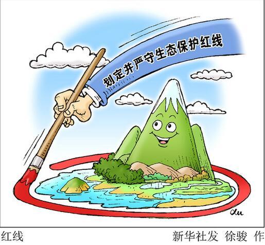 京津冀区域年底前划定生态保护红线