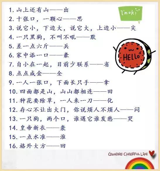 元宵节趣活动:100个小学生字谜,你能猜对多少?