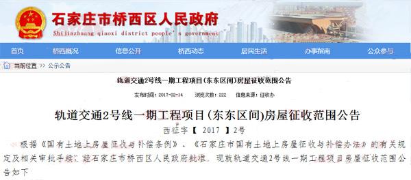 官曝:石家庄已发2则房屋征收公告 涉及中华大街南延