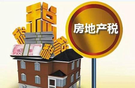 住建部:房价已经稳住了 房地产税正在推进