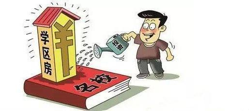 划片就近入学学区房还买不买 买房这8条数据你关注了吗
