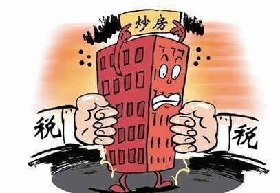 房产税下来究竟对于炒房族有多大影响!