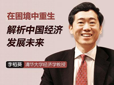 李稻葵:政府应购置部分房源出租以调控楼市