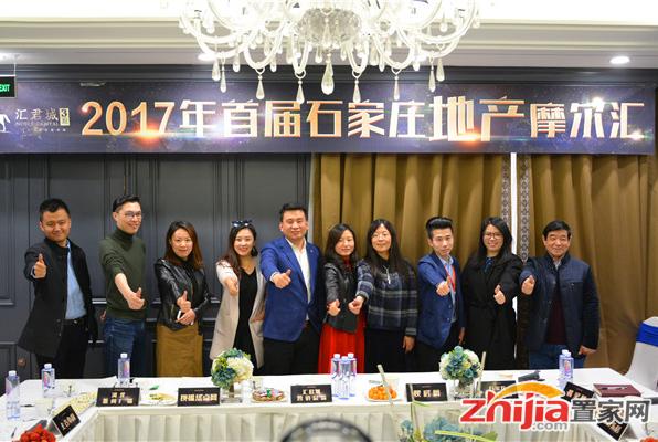 汇君城举办2017年首届石家庄地产摩尔汇