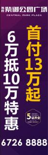 东胜紫御公园广场