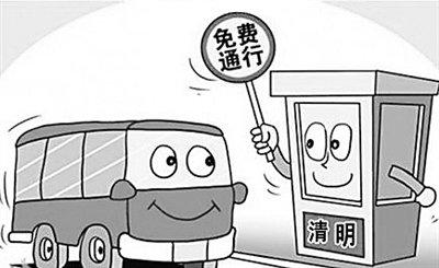清明小长假河北省高速公路免费通行