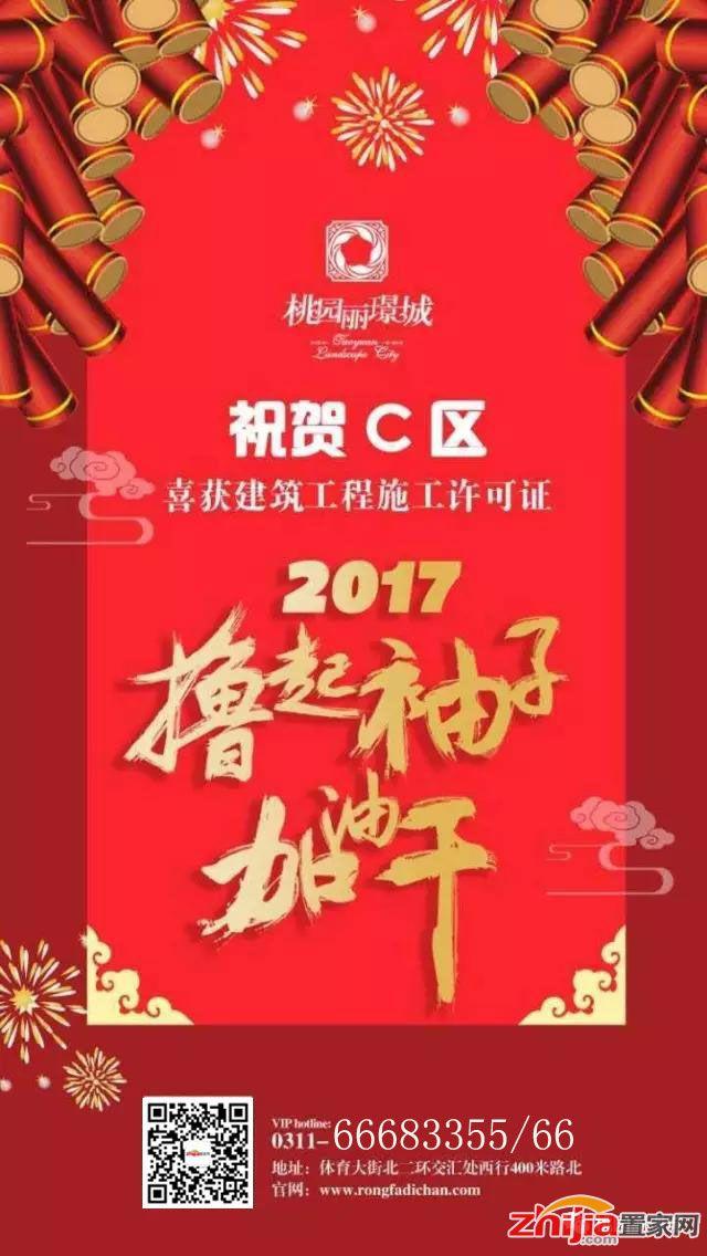 喜报:桃园丽璟城C区成功获得建筑工程施工许可证