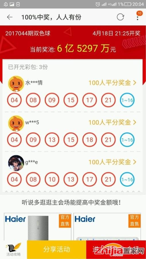 """买断双色球蓝球 苏宁天猫418免费发""""开光彩包"""""""