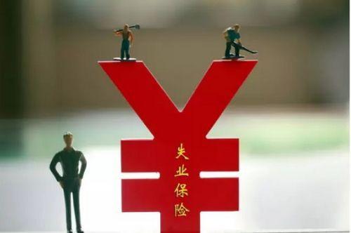 10省份下调失业保险费率 到手的工资会多吗?