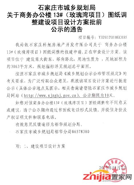 官方发布:玫瑰湾商务办公楼13#图纸调整建设项目设计方案批前公示