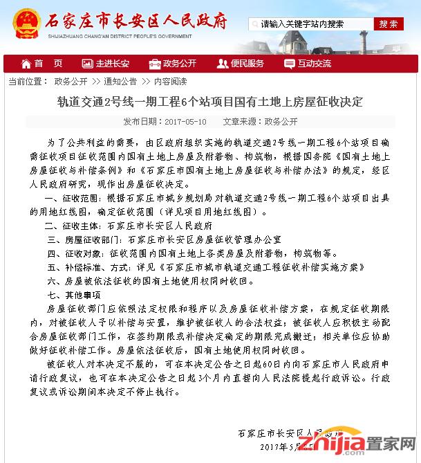 官方发布地铁2号线6个站国有土地上房屋征收决定公告