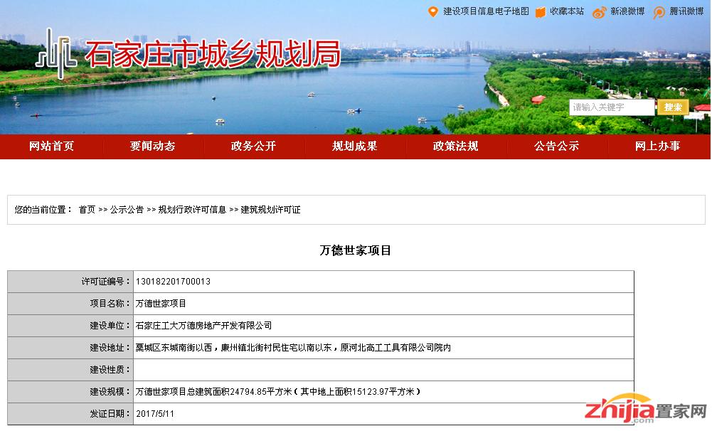 藁城区一项目获建筑规划许可证
