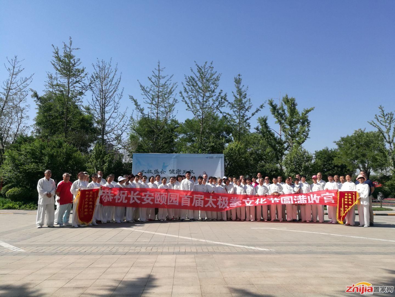 长安颐园首届太极拳文化节圆满闭幕
