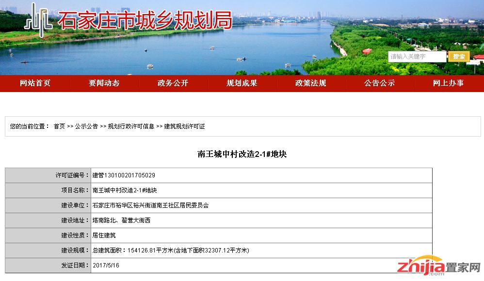 裕华区某一城中村改造项目获建筑规划许可证