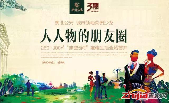"""荣聚300城市领袖,共鉴""""亲密5间""""雍雅生活全城首开"""